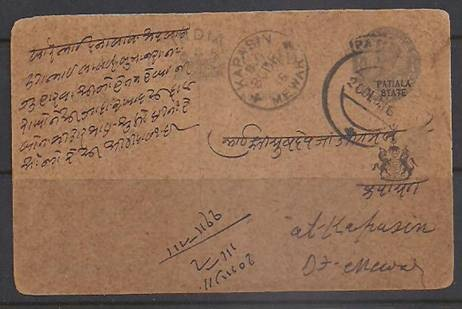 Postage Stationary Indian States